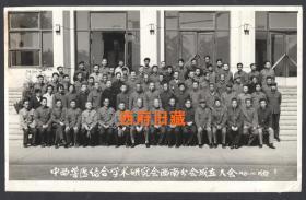 1981年于成都,全国兽医针灸针麻学术研讨会合影老照片