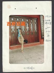 八十年代,四川江油海灯法师武馆,武术二指禅老照片,附原底片