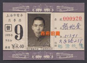 1955年,上海市电车月季票,老字号裕源纸号,精美电车汽车图案,很难得完美品相
