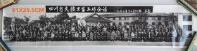 大幅老照片,四川省民族卫生工作会议老照片,91X20.5CM