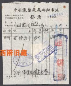 1950年,中央制药厂成都办事处,川西分公司沿用民国发票,贴税票,成都半边桥街40号