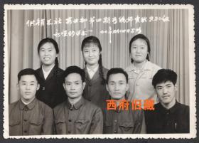 1977年,供销合作社总社,商业部第四期实*小组合影老照片