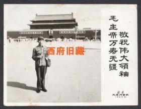 文革特色老照片,手持红宝书北京天安门留念,【敬祝伟大领袖毛主席万寿无疆】