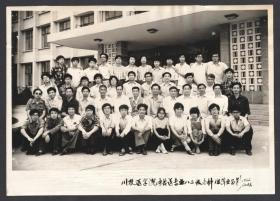 1986年,四川省畜牧兽医学院中兽医专业八三级毕业合影老照片,附每个人的工作单位