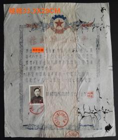 1959年,四川省西充城关初级中学校临时毕业证书,吴业成校长签发