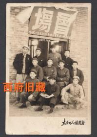 1951年,山西太原市总工会文化训练班合影老照片,会场招牌下合影照