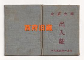 1956年,北京大学布面精装出入证,少见
