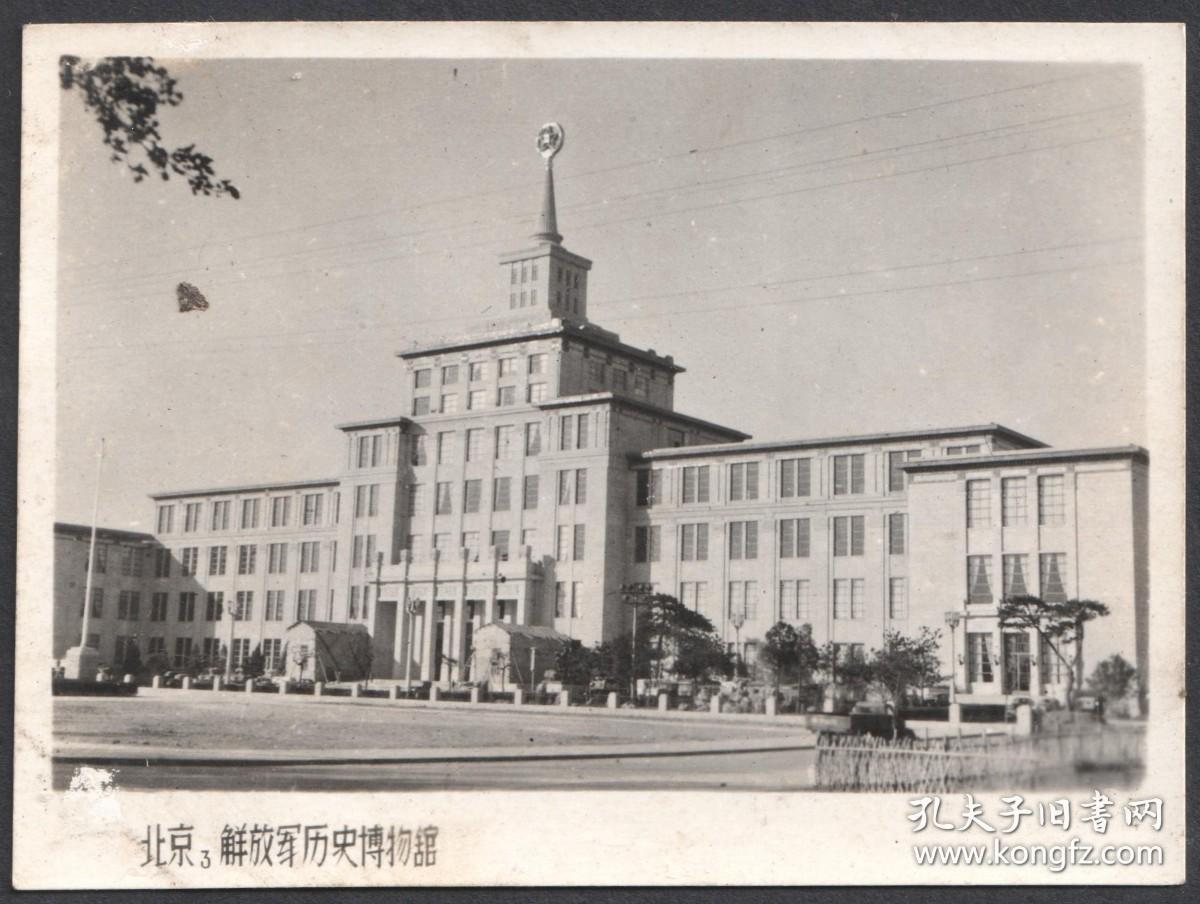 五十年代,北京解放军历史博物馆老照片