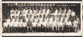1983年,于河北张家口医学院,全国有机化学高级师资讲习全体合影老照片