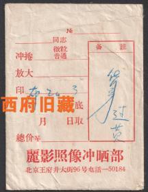五六十年代,北京王府井大街96号,北京丽影照相馆底片袋,微粒冲卷和普通冲卷