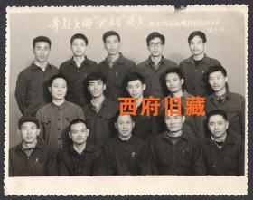 """1978年,五冶三公司机械科,奔赴上海""""宝钢""""前夕合影老照片,筹建上海宝钢老厂,当年改革开放的标志性事件之一"""