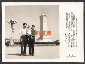 1969年,北京天安门广场人民英雄纪念前全家福留念照,广场维修场景,少见毛语录