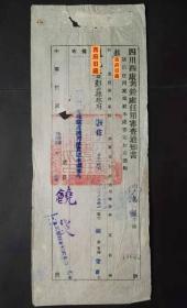 民国36年,四川西康考铨处任用审查通知书,四川彭山县支俸一百元的技佐