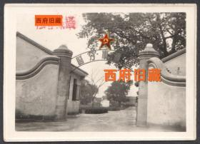 1953年,四川宜宾老照片