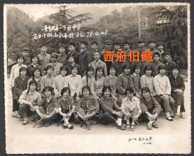 1975年,重庆钢铁公司第一子弟中学,春游重庆南泉羽毛球拍合影留念老照片