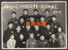 1962年,成都市总工会干部训练班合影老照片
