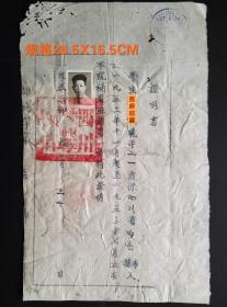 1953年,四川师范学院补习班证明书,背部有黏贴,少见品种