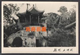 扬州玉佛洞老照片