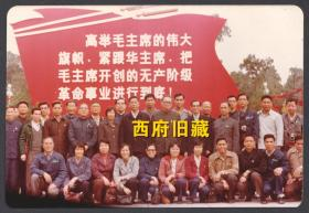 七十年代,彩色胶卷拍摄的彩色老照片,【紧跟华主席,将无产阶级革命事业进行到底】