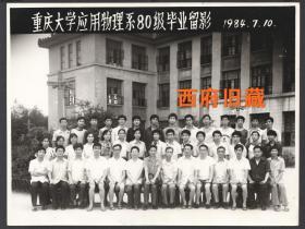【重庆大学】应用物理系80级毕业生合影老照片
