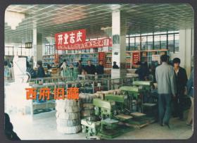 八十年代,【加强横向联合,深化商业改革】,开业志庆,专业商业集中卖场模式的雏形老照片。
