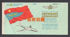 五六十年代,俄罗斯航空公司老民航飞机票,大幅,精美图案