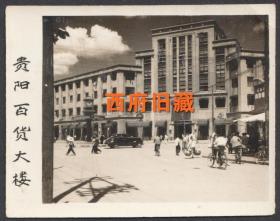 五十年代,贵阳百货大楼老照片