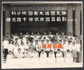 1980年,中国科学院四川分院团委会,模范团干部和优秀共青团员合影老照片