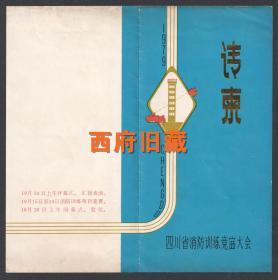 1979年,四川省消防训练竞赛大会烫金请柬,成都市金牛区三圣公社,主席台就坐