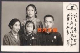 文革特色老照片,林彪手书题词版,佩戴毛主席像的四口之家全家福合影老照片