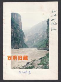 1991年,长江小三峡龙门峡风光老照片,附原底片