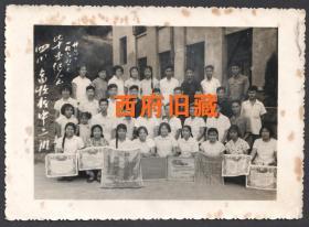 文革特色老照片,1968年,四川省畜牧兽医学校毕业合影老照片,【做红色接班人】等一排奖状锦旗