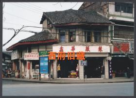 2000年前后,成都西珠市街老照片,成都老街道民居建筑老照片