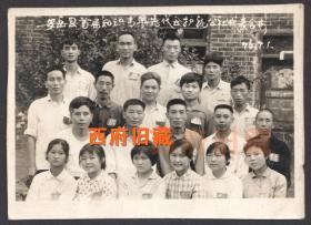 1976年,四川安岳县首届知识青年先代会合影老照片,知青老照片