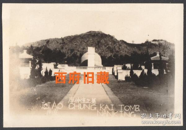 民国老照片,南京廖仲恺墓老照片