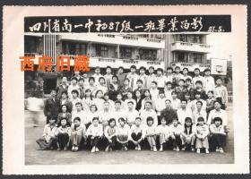 1987年,四川省南溪县第一中学毕业合影老照片