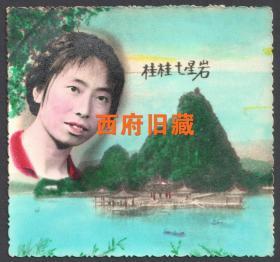 六十年代,手工上色老照片,桂林七星岩