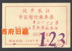 文革时期特色乘车票证,1967年【徒步长征】市区暂行乘车票,徒步长征串联专车