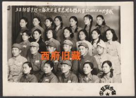 1955年,五五部留守处一队欢送黄世忠同志临别纪念合影老照片,中友联合摄