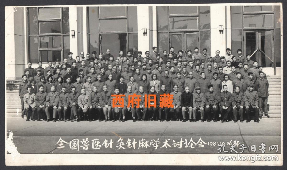 1981年于成都,中西兽医结合学术研究会西南分会成立大会合影老照片