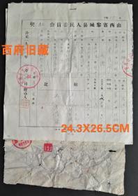 1970年,山西省黎城县买卖房屋契约,手写件,公社革委会件,县革委会件,难得3件完整一套