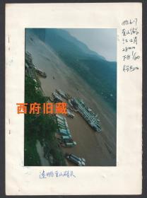 1991年,长江三峡巫山码头风景老照片,附原底片