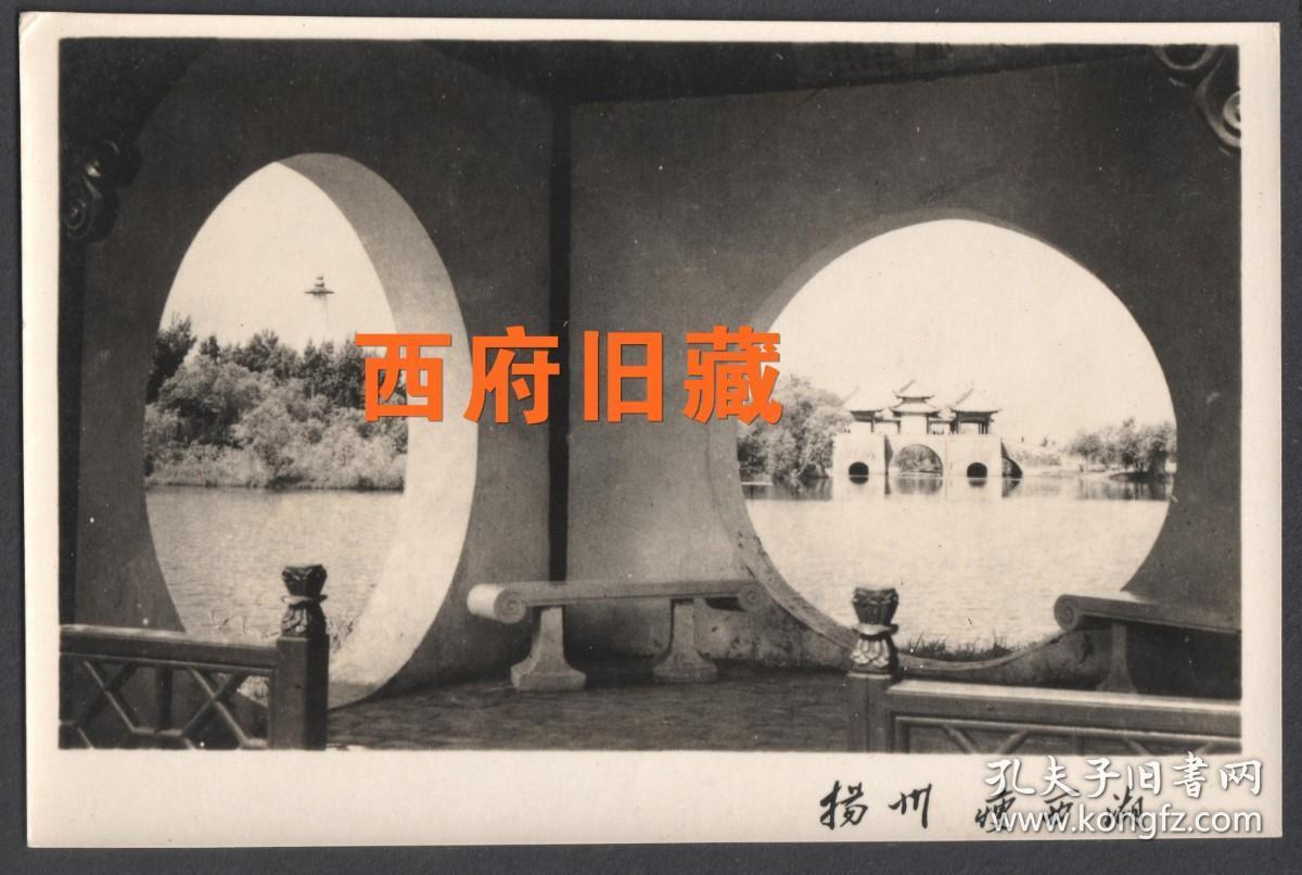 扬州瘦西湖五亭桥,白塔同框老照片