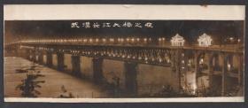 五十年代,武汉长江大桥夜景老照片