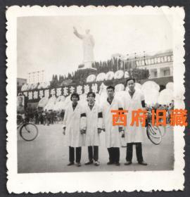 1976年,成都人民广场纪念毛主席逝世,四位白大褂医生合影留念老照片