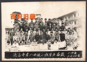 1984年四川凉山州德昌中学毕业合影老照片