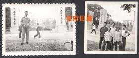 同一人,在重庆西南师范学院,和改名后的西南师范大学,校门前留念老照片2张