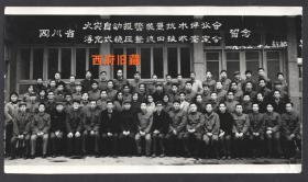 1982年,四川省火灾自动报警装置技术评审会于新都合影老照片,消防题材老照片