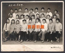 文革时期,重庆钢铁厂子弟学校,【再见吧,李老师】,师生合影老照片,满脸稚气的重庆姑娘小伙儿们