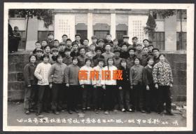 1977年,四川省荣昌畜牧兽医学校中兽医专业七七级毕业合影老照片